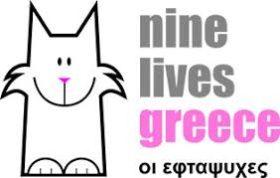 Logo Nine Lives Greece per sponsor blog Be Right Back